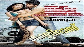 Kalidas 2008 | Malayalam Full Movie | Malayalam Movie Online | Sushant | Tamanna