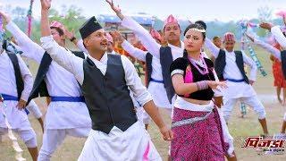 New Nepali Movie - PINJADA Back Again| Song Release | Watch full video||