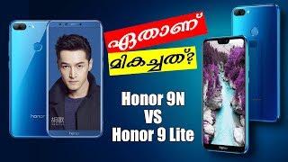 ആരാണ് കേമൻ? Huawei Honor 9N VS Huawei Honor 9 Lite| Malayalam | Nikhil Kannanchery