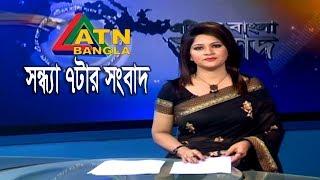 এটিএন বাংলা সন্ধ্যার সংবাদ | ATN Bangla News at 7pm | 19.08.2019