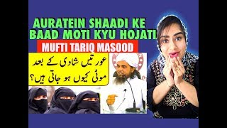Aurtein Shadi Ke Baad Moti Kyun Ho Jati Hain? Mufti Tariq Masood | Latest Bayan | Reaction |