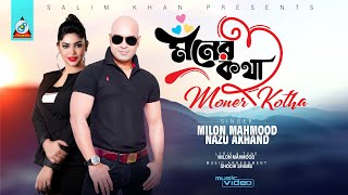 Milon Mahmod & Nazu Akhand - Moner Kotha | Bangla New Song | Sangeeta