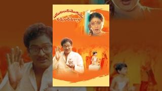 Edurinti Mogudu Pakkinti Pellam Telugu Full Length Movie || Rajendra Prasad, Divyavani