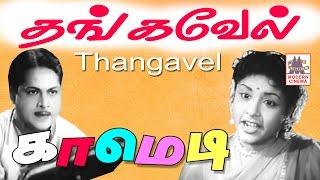 Thangavelu Super hit Comedy  Collection |  தங்கவேலுவின் கல்யாணபரிசு போன்ற சிறந்த நகைச் சுவைகள்
