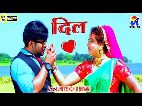 Xxx Mp4 DIL दिल │Artist Bunty Singh Shivani │Singer Egnesh Kumar│New Nagpuri Video 2018 3gp Sex