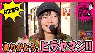 【公式 / 月曜更新】「ブラマヨ吉田のガケっぱち!!#289」〈ぱちんこ GANTZ〉〈ぱちんこAKB48 バラの儀式〉