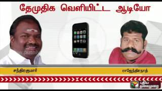 DMDK releases audio of phone call between Chandrakumar and Rajendranath