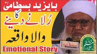 Very Emotional Story of BaYazeed Bastami Rah. By:Maulana Sajjad Nomani DB