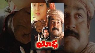 Yoddha Full Length Telugu Movie - Mohanlal ( Manyam Puli Movie Hero ), Madhubala