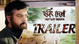 Hothat Dekha Official Trailer | Bangla Movie 2017 | Kartik Das Baul,Debashree Roy, Reshmi Mitra.