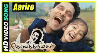Deiva Thirumagal Tamil movie   scenes   Aariro song   Vikram answers Baby Sara's questions
