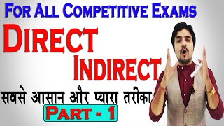 Direct Indirect speech or Narration (English Grammar) for ssc, Uppcl U P TET exams]