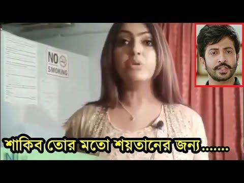 Xxx Mp4 শাকিবকে গালাগালি ও চরম অপমান করলেন নিপুন উত্তপ্ত মিডিয়া Nipun Shakib Hit Showbiz News 3gp Sex