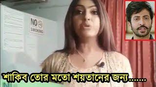 শাকিবকে গালাগালি ও চরম অপমান করলেন নিপুন, উত্তপ্ত মিডিয়া ! Nipun Shakib hit showbiz news !