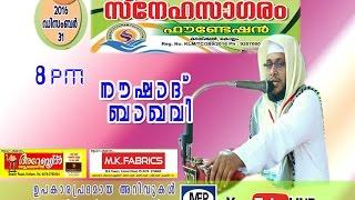 Sneha Sagaram Varshikha Prabhashanam Live│Nousahad Baqavi Chirayinkeezh│MFiP Kamala Surayya
