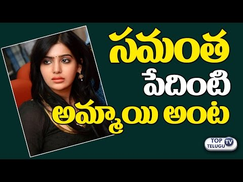Samantha Clarifies About Her Remuneration | Tollywood Actresses | Celebrities | Top Telugu TV