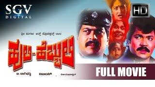 Kannada Movies Full   Huli Hebbuli Kannada Full Movie   Tiger Prabhakar, Shankarnag, Ananthnag