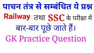 पाचन तंत्र GK Question for Railway and SSC || 4apki Success