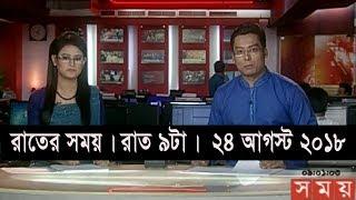 রাতের সময়   রাত ৯টা    ২৪ আগস্ট ২০১৮   Somoy tv bulletin 9pm   Latest Bangladesh News HD