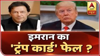 US Security Aid To Pakistan Will Remain Suspended | Seedha Sawal | ABP News