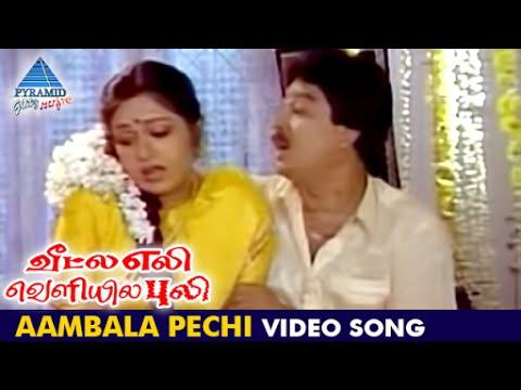 Xxx Mp4 Veetla Eli Veliyila Puli Tamil Movie Aambala Pechi Video Song SV Sekar Roopini 3gp Sex