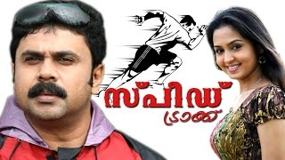 new malayalam movie | Speed Track | malayalam full movie | 2015 upload