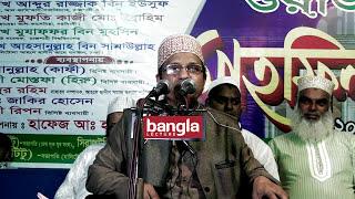 Fatwa: Mohilader seger Kora Ki Jayez? by Mufti Kazi Muhammad Ibrahim - New Bangla Waz 2017
