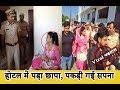 Download Video Download होटल में पकड़ी गईं डांसर सपना चौधरी?Sapna Choudhary Sex Racket Video की Viral पड़ताल| 3GP MP4 FLV