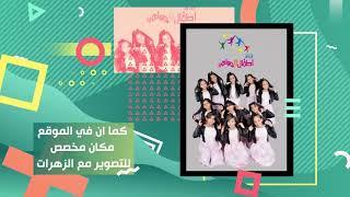 قناة اطفال ومواهب الفضائية اعلان حفل خميس مشيط 39 في عيد الاضحى