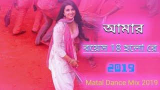 Amar_Bayosh_18_Holo_Re-Bangla DJ Song 2019 Hard Bass Mix Ll DjmkManas. In