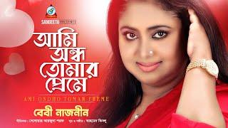Ami Ondho Tomar Preme  - Baby Naznin Music Video - Shudhu Valobasbo