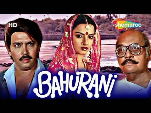 Xxx Mp4 Bahurani HD Hindi Full Movies Rekha Rakesh Roshan Bollywood Movie With Eng Subtitles 3gp Sex