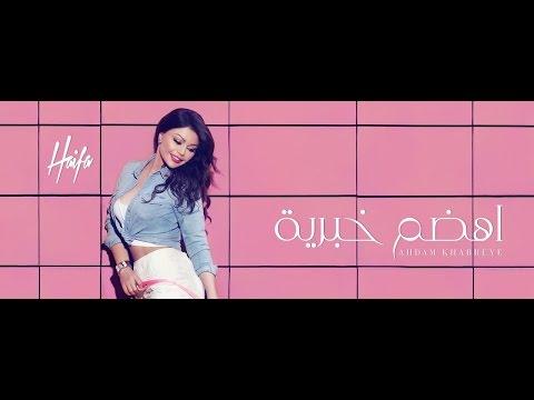 Xxx Mp4 Haifa Wehbe Ahdam Khabrieya هيفاء وهبي أهضم خبرية 3gp Sex