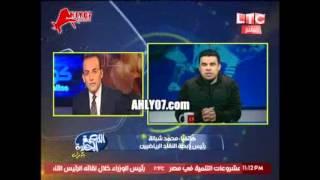 شاهد رد محمد شبانة الناري على مرتضى منصور وخالد الغندور على الهواء