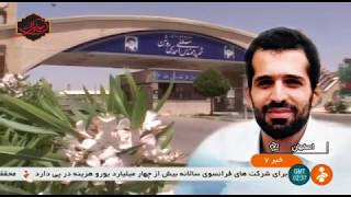 Iran Uranium centrifuges progressing report, Natanz Nuclear Facility سايت غني سازي اورانيوم نطنز