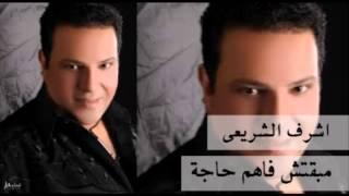 Ashraf El Shere