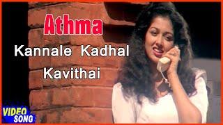 Kannale Kadhal Kavithai Video Song | Athma Tamil Movie | Ramki | Gouthami | Ilayaraja | Music Master