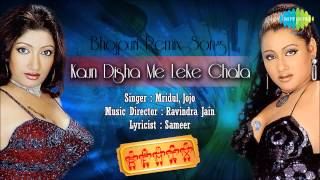 Kaun Disha Me Leke Chala | Bhojpuri Hot Remix Song | Mridul, Jojo (Mou Mukherjee)