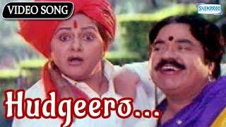 Hudgeero Hudgeero - Nari Munidare Gandu Parari - Kannada Hit Songs
