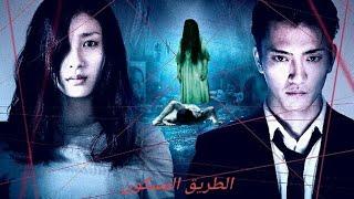 حصريآ جديد فلم الرعب الياباني المفزع  - الطريق المسكون - مترجم للعربية كامل بجودة عالية