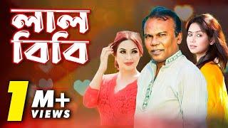 Lalbibi (লালবিবি) l Eid Natok l Fazlur Rahman Babu l Bhabna l Ambrin l Funny Bangla Natok l Natok