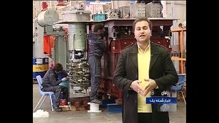 Iran Forty years after revolution, Progresses in Electric industries & Electric network صنعت برق