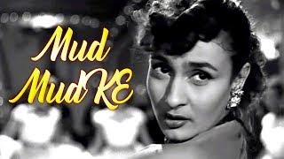 Mud Mud Ke Na Dekh - Raj Kapoor - Nadira - Shree 420 - Bollywood Evergreen Songs - Asha Bhosle