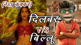 दिलबर - दिलबर v/s बिल्लू । Neha Kakkar v/s Billu Comedy | Talking Tom Comedy | Funny Call | MJO