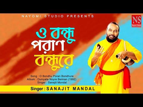 Xxx Mp4 O Bondhu Poran Bondhu Re Bengali Folk Song Sanajit Mondal 3gp Sex