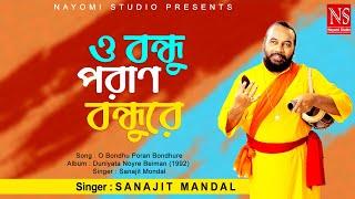 Bengali Folk Song | O Bondhu Poran Bondhu Re | Sanajit Mondal