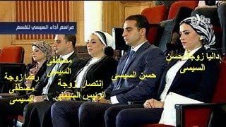 عائلة الرئيس السيسي رئيس مصر بالأسماء والصور...وأسرار لاتعرفونها