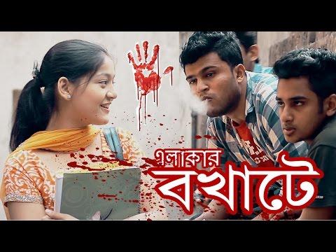 Bengali Short Film 2017 Elakar Bokhate Social Awareness Short Film Mojar Tv