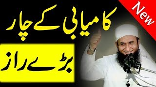 Kamyabi K 4 Raaz By Molana Tariq Jameel Latest Bayan In Urdu