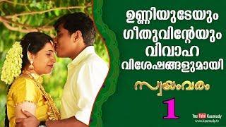 Wedding moments of Unni & Geethu | Part 01 | Wedding Video | Swayamvaram